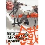 〔予約〕PEACE MAKER 鐵 14/黒乃奈々絵