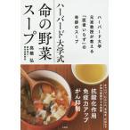 ハーバード大学式命の野菜スープ/高橋弘/レシピ
