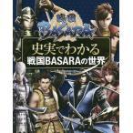 戦国BASARA史実でわかる戦国BASARAの世界/カプコン/ゲーム
