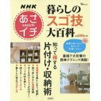 暮らしの「スゴ技」大百科 NHKあさイチ 知って得する片付け・収納術