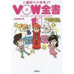 ショッピング宝島 VOW全書 11/宝島編集部