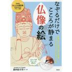 毎日クーポン有/ なぞるだけでこころが静まる仏像の絵/籔内佐斗司