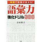 語彙力強化ドリル300 1時間で教養が高まる!/吉田裕子