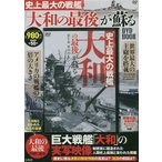 Yahoo!オンライン書店boox @Yahoo!店DVD BOOK 史上最大の戦艦「大和の
