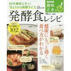 発酵食レシピ 健康にもっと効く食べ方がわかる/小林弘幸/小林暁子/前橋健二/レシピ