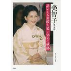 美智子さま品のある素敵な装い58年の軌跡/別冊宝島編集部