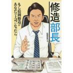 修造部長 もし松岡修造があなたの上司になったら/松岡修造