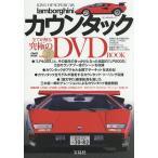 KING OF SUPERCARランボルギーニ・カウンタックDVD BOOK 世界的に希少価値が高いLP400/LP400S/LP500Sをハイクオリ