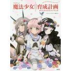 〔予約〕TVアニメ 魔法少女育成計画 オフィシャルファンブック/『このライトノベルがすごい!』部