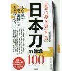 日本刀の雑学100 世界に誇る「勇」と「美」/別冊宝島編集部