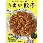 うまい餃子 日本一予約の取れない餃子レストランの/パラダイス山元/レシピ