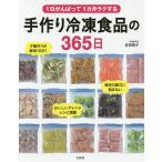 1日がんばって1カ月ラクする手作り冷凍食品の365日/吉田瑞子/レシピ