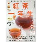 基本をおさえてもっとおいしい紅茶一年生/日本紅茶協会