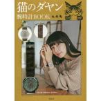 猫のダヤン 腕時計BOOK