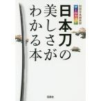 日本刀の美しさがわかる本/別冊宝島編集部