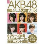 AKB48グループプロフィール名鑑 2018/秋元康