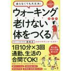 Yahoo!bookfan Yahoo!店ウォーキングだけで老けない体をつくる 走らなくても大丈夫!/満尾正