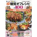 レシピブログ大人気の糖質オフレシピBEST100/麻生れいみ/レシピ