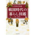 イラストでみる戦国時代の暮らし図鑑/小和田哲男