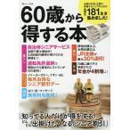 Yahoo!bookfan PayPayモール店60歳から得する本 毎日役立つお得な「シニア割引」181