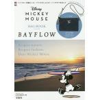 ミッキーマウス BAG BOOK pro