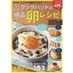 クックパッドの絶品卵レシピ 朝・昼・夜・お弁当・スイーツの人気レシピ103/レシピ