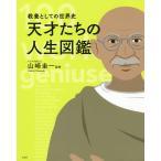 天才たちの人生図鑑 教養としての世界史 100 world geniuses/山崎圭一