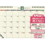 4月始まり NOLTYカレンダー卓上21