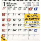 日曜はクーポン有/ NOLTYカレンダー壁掛け29(2021年版1月始まり)