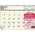 日曜はクーポン有/ 4月始まり NOLTYカレンダー壁掛け14
