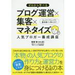 ゼロから学べるブログ運営×集客×マネタイズ人気ブロガー養成講座/菅家伸