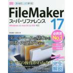 FileMaker 17 スーパーリファレンス Windows   macOS   iOS対応