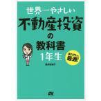 世界一やさしい不動産投資の教科書1年生 再入門にも最適!/浅井佐知子