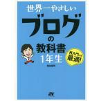 世界一やさしいブログの教科書1年生 再入門にも最適!/染谷昌利