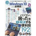 Yahoo!bookfan Yahoo!店Windows 10お得技ベストセレクション