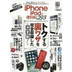 iphone ipadの便利帳293    晋遊舎