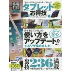 Yahoo!オンライン書店boox @Yahoo!店タブレットお得技ベストセレクション 〔2017〕