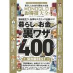 Yahoo!bookfan Yahoo!店MONOQLOお得技大全 9年間で集めた得ネタ全部入り暮らしとお金の裏技大全集