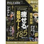Yahoo!bookfan Yahoo!店ダイエットお得技ベストセレクション 実践してわかった本気の「最短痩せ」ワザ185!