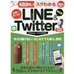 480円でスグわかるLINE & Twitter 世界一カンタン 2018−2019
