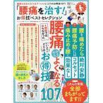 Yahoo!bookfan Yahoo!店「腰痛を治す!」お得技ベストセレクション