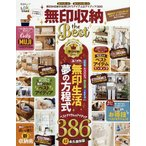 Yahoo!bookfan PayPayモール店無印収納the Best 無印的収納がお得に叶うアイテム&アイディア386!