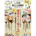Yahoo!bookfan Yahoo!店LDK暮らしのお得技ベストセレクション