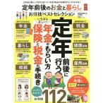 Yahoo!bookfan Yahoo!店定年前後のお金と暮らしお得技ベストセレクション