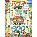 Yahoo!bookfan Yahoo!店ハワイお得技ベストセレクション 〔2019〕/旅行