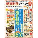 Yahoo!bookfan PayPay モール店糖質制限ダイエットお得技ベストセレクション