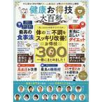Yahoo!bookfan PayPay モール店健康お得技大百科