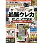 クレジットカード完全ガイド 最強クレカランキング2019-2020   晋遊舎
