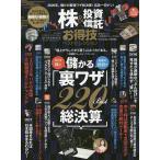 Yahoo!bookfan PayPayモール店株&投資信託お得技ベストセレクション 2020年最新版