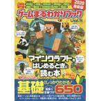 ゲームまるわかりブック Vol.5/ゲーム